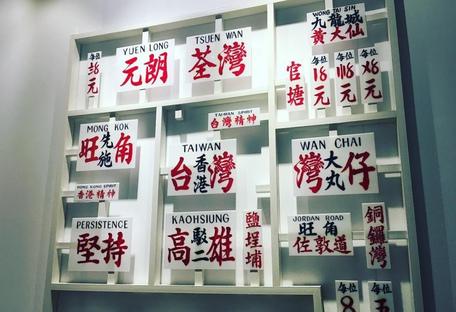 UABB2017, the Bi-City Biennale in Shenzhen