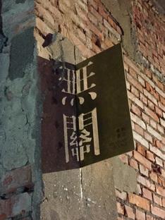 Wuguan Books, an unusual bookstore by Chu Chih-kang Space Design