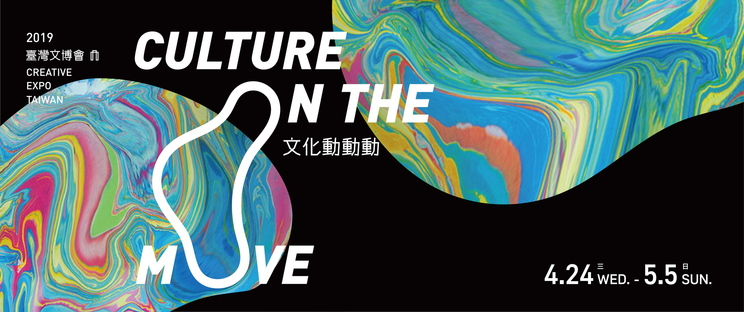 Culture on the move, creativity on show in Taiwan
