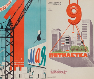 Flying Panels - How Concrete Panels Changed the World, exhibition at ArkDes